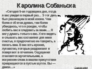 Каролина Собаньска «Сегодня 9-ая годовщина дня, когда я вас увидел в первый раз…
