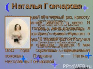 Наталья Гончарова У ночи многозвезд прелестных,Красавиц много на Москве.Но ярче