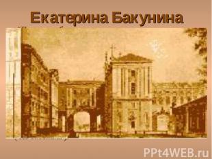 """Екатерина Бакунина """"Первая любовь… чем она глупее, тем больше оставляет по себе"""