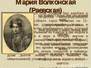 Мария Волконская (Раевская)На холмах Грузии лежит ночная мгла;Шумит Арагва предо