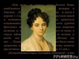 «Как поэт, он считал своим долгом быть влюбленным во всех хорошеньких женщин и д