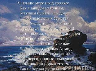 """""""Я помню море пред грозою:Как я завидовал волнам,Бегущим бурной чередоюС любовью"""