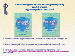 Учебно-методический комплект по русскому языкудля 5–9 классовпод редакцией Е.А.