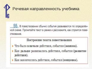 Речевая направленность учебника