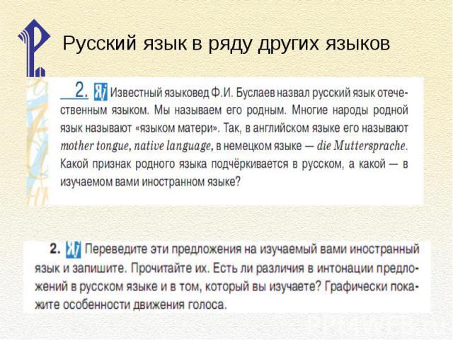 Русский язык в ряду других языков