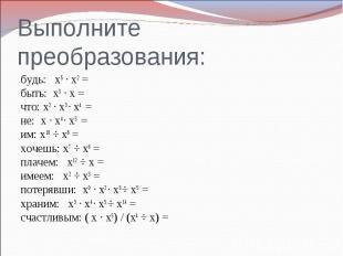 Выполните преобразования:будь: х5 ∙ х2 = быть: х3 ∙ х = что: х2 ∙ х3 ∙ х4 = не: