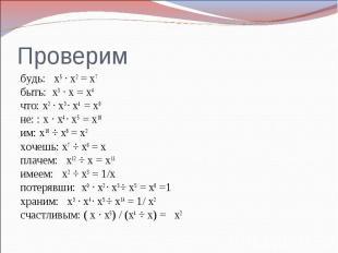 Проверимбудь: х5 ∙ х2 = х7быть: х3 ∙ х = х4что: х2 ∙ х3 ∙ х4 = х9не: : х ∙ х4 ∙