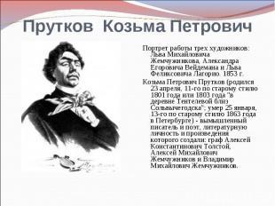 Прутков Козьма ПетровичПортрет работы трех художников: Льва Михайловича Жемчужни