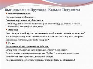 Высказывания Пруткова Козьмы ПетровичаФилософские мысли Нельзя объять необъятное