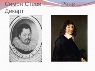Симон Стевин Рене Декарт