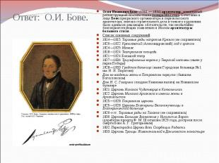 Ответ: О.И. Бове. Осип Иванович Бове (1784 — 1834) архитектор, знаменитый реконс