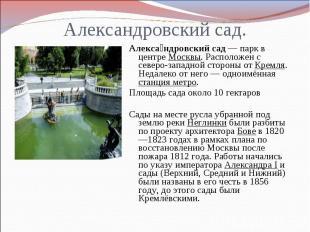 Александровский сад.Александровский сад— парк в центре Москвы. Расположен с сев