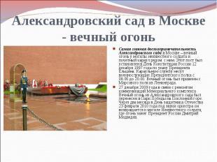 Александровский сад в Москве - вечный огоньСамая главная достопримечательность А
