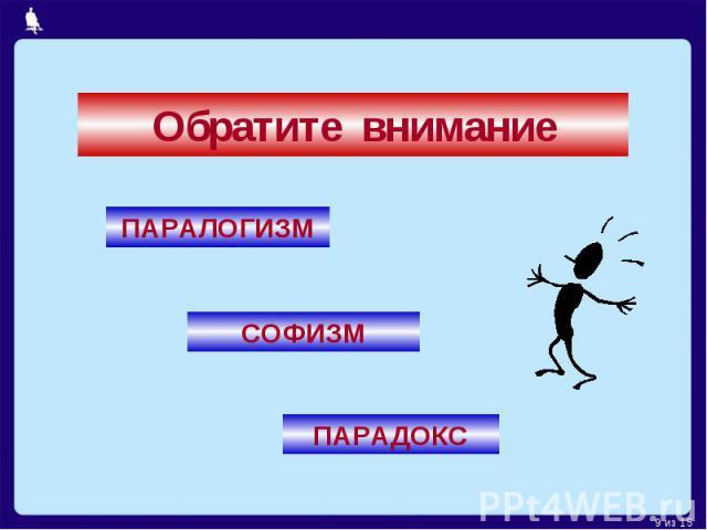 Обратите вниманиеПАРАЛОГИЗМСОФИЗМПАРАДОКС
