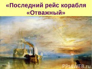 «Последний рейс корабля «Отважный»