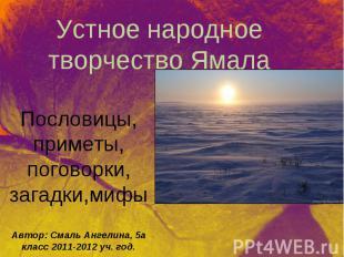 Устное народное творчество Ямала Пословицы,приметы,поговорки,загадки,мифыАвтор: