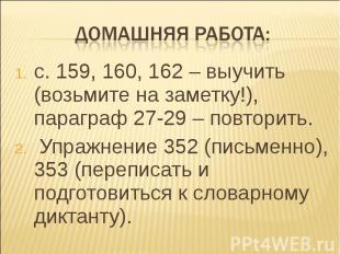 Домашняя работа:с. 159, 160, 162 – выучить (возьмите на заметку!), параграф 27-2