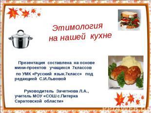Этимология на нашей кухне Презентация составлена на основе мини-проектов учащихс