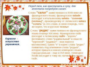 """Перед тем, как приступать к супу, для аппетита попробуем салат.Слово """"салат"""" заи"""