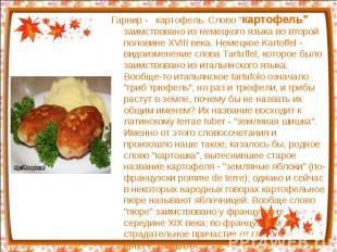 """Гарнир - картофель. Слово """"картофель"""" заимствовано из немецкого языка во второй"""