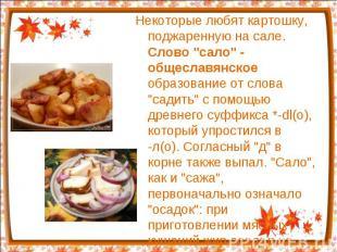 """Некоторые любят картошку, поджаренную на сале. Слово """"сало"""" - общеславянское обр"""