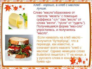 """Хлеб - хорошо, а хлеб с маслом лучше.Слово """"масло""""образовано от глагола """"мазать"""""""