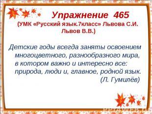 Упражнение 465(УМК «Русский язык.7класс» Львова С.И. Львов В.В.)Детские годы все