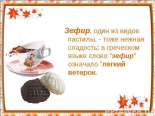 """Зефир, один из видов пастилы, - тоже нежная сладость; в греческом языке слово """"з"""