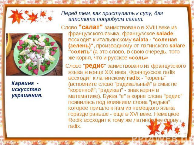 Перед тем, как приступать к супу, для аппетита попробуем салат.Слово