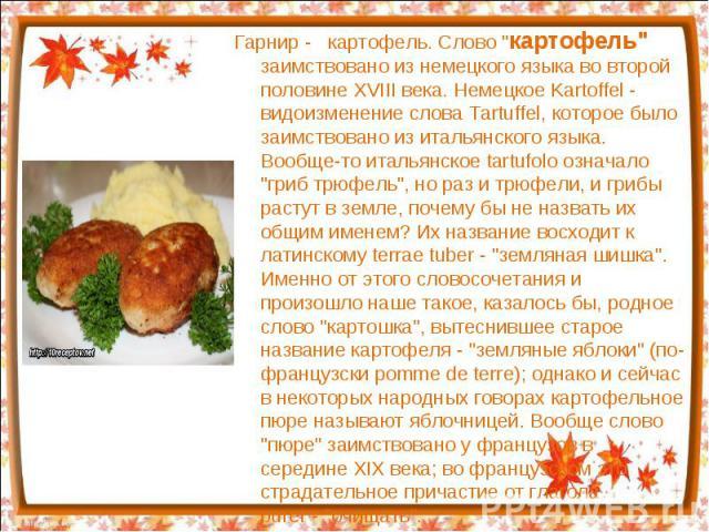 Гарнир - картофель. Слово