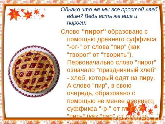 Однако что же мы все простой хлеб едим? Ведь есть же еще и пироги!Слово