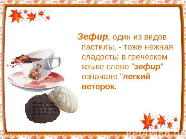 Зефир, один из видов пастилы, - тоже нежная сладость; в греческом языке слово