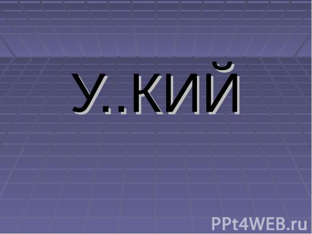 У..КИЙ