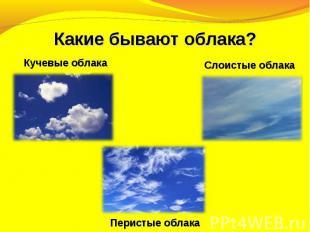 Какие бывают облака?Кучевые облакаСлоистые облакаПеристые облака