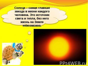 Солнце – самая главная звезда в жизни каждого человека. Это источник света и теп