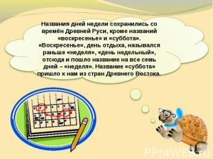 Названия дней недели сохранились со времён Древней Руси, кроме названий «воскрес