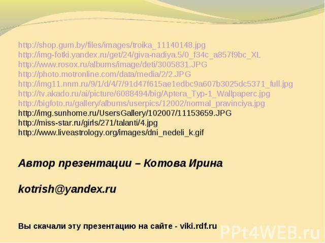 http://shop.gum.by/files/images/troika_11140148.jpghttp://img-fotki.yandex.ru/get/24/giva-nadiya.5/0_f34c_a857f9bc_XLhttp://www.rosox.ru/albums/image/deti/3005831.JPGhttp://photo.motronline.com/data/media/2/2.JPGhttp://img11.nnm.ru/9/1/d/4/7/91d47f6…