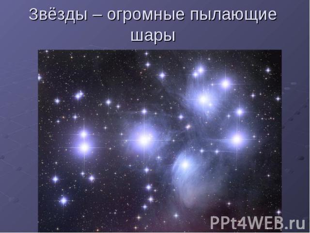 Звёзды – огромные пылающие шары