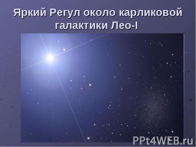 Яркий Регул около карликовой галактики Лео-I