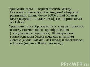 Уральские горы — горная система между Восточно-Европейской и Западно-Сибирской р