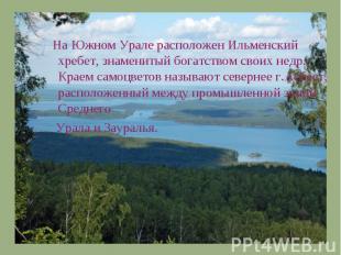 На Южном Урале расположен Ильменский хребет, знаменитый богатством своих недр. К