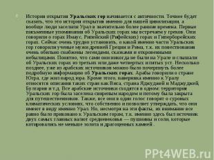 История открытия Уральских гор начинается с античности. Точнее будет сказать, чт