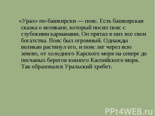 «Урал» по-башкирски — пояс. Есть башкирская сказка о великане, который носил поя
