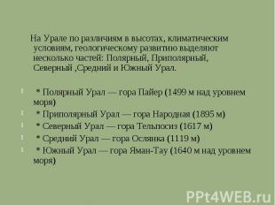 На Урале по различиям в высотах, климатическим условиям, геологическому развитию