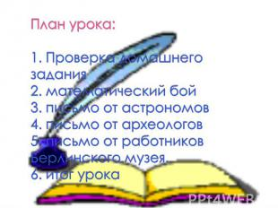 План урока:1. Проверка домашнего задания2. математический бой3. письмо от астрон