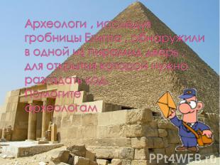 Археологи , исследуя гробницы Египта , обнаружили в одной из пирамид дверь , для