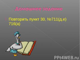 Домашнее заданиеПовторить пункт 30, №711(д,е) 716(а)