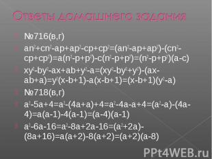 Ответы домашнего задания№716(в,г)an2+cn2-ap+ap2-cp+cp2=(an2-ap+ap2)-(cn2-cp+cp2