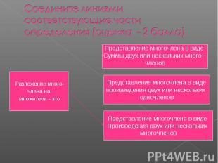 Соедините линиями соответствующие части определения (оценка - 2 балла) Разложени