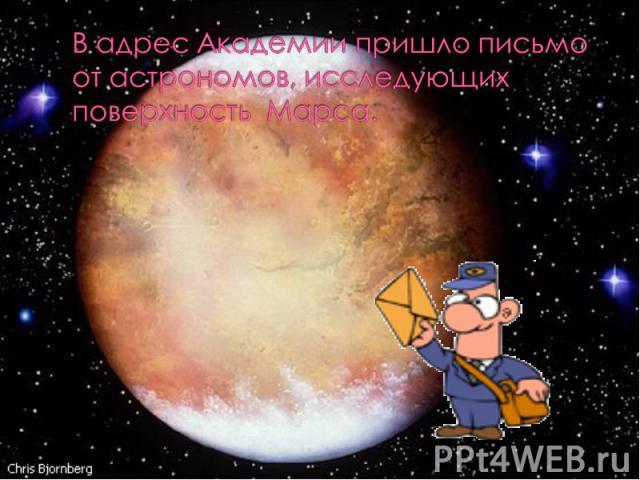 В адрес Академии пришло письмо от астрономов, исследующих поверхность Марса.